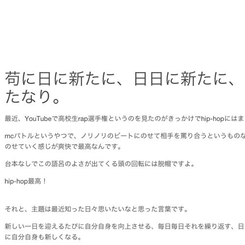 New post from Shun ~ 苟に日に新たに、日日に新たに、 又日新たなり ~