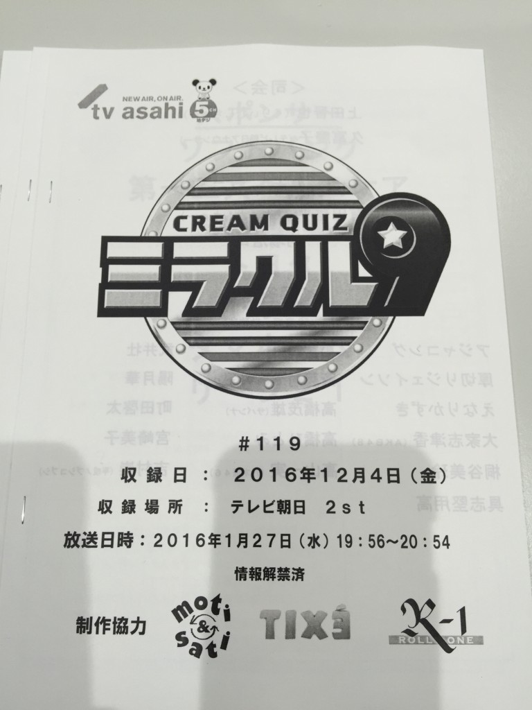 ミラクル9出演の町田啓太さんのHAIRMAKEを担当させていただきました post from Ukai.