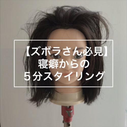 men'sスタイリング動画