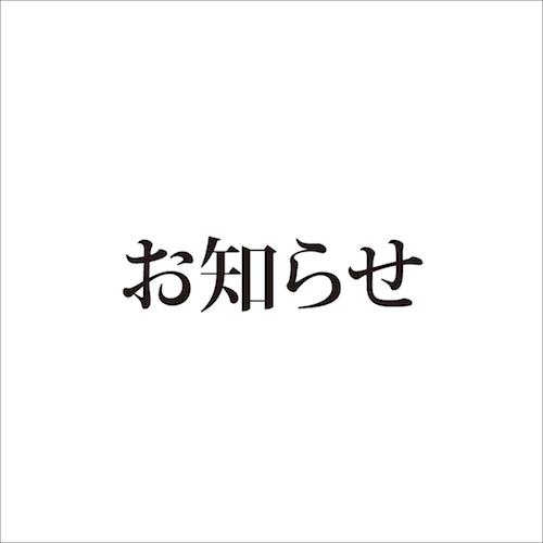 【5月8日(土)営業再開】