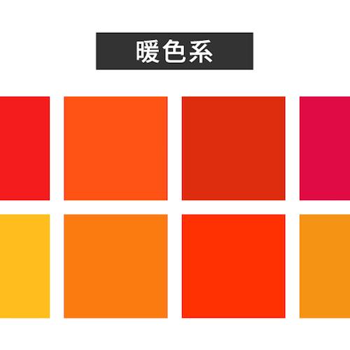 艶が出る暖色カラー